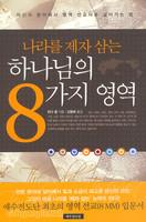 나라를 제자삼는 하나님의 8가지 영역