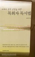 목회자 독서법 - 교회의 영적 성장을 위한
