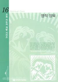 영적양육 - 교회 지도자 개발 시리즈 16★