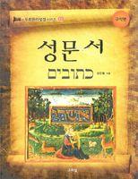 성문서 -  두루마리성경 시리즈 03 (구약편)