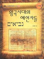 왕국시대의 예언자들 (구약편) -  두루마리성경 시리즈 04