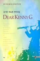 강기만 색소폰 연주곡집 - DEAR KENNY G(악보)