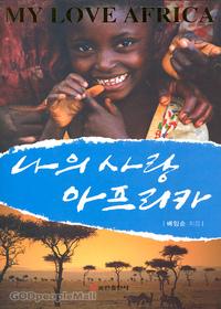 나의 사랑 아프리카