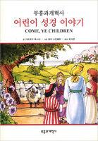 부흥과개혁사 어린이 성경 이야기