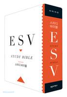 ESV 스터디 바이블(개역개정/한글번역)