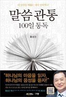 말씀관통 100일 통독 (2014 올해의 신앙도서)