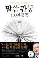 말씀관통 100일 통독 오디오북 (단행본 + MP3 CD)