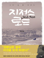 지저스 로드(Jesus Road)