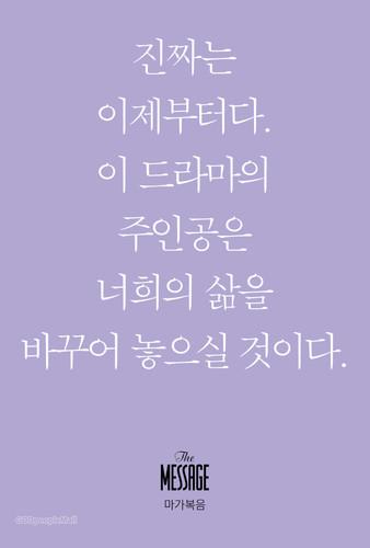 메시지 미니북 - 마가복음