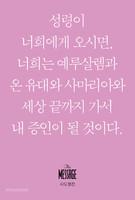 메시지 미니북 - 사도행전