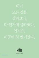 메시지 미니북 - 전도서 · 아가