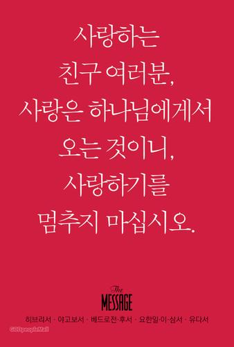 메시지 미니북 - 히브리서 · 야고보서 · 베드로전후서 · 요한일이삼서 · 유다서