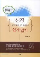성경 인물별 주제별로 쉽게 읽기