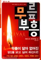 무릎부흥 - 레오나드 레이븐힐 대부흥시리즈 2