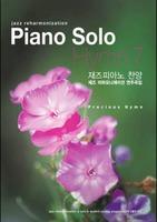 Piano solo - Hymn 7 (악보)