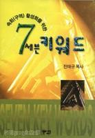 속회(구역) 활성화를 위한 7세븐 키워드