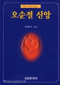 오순절 신앙 - 기독교 신앙의 본질 2