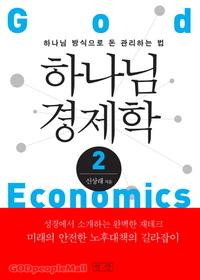 하나님 경제학 2