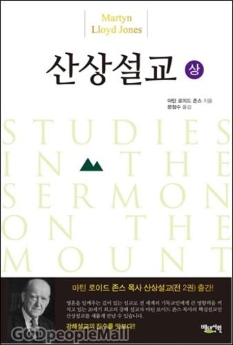 마틴 로이드 존스 산상설교(상)
