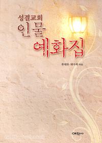성결교회 인물 예화집
