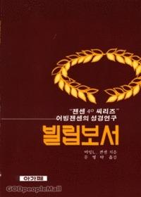 빌립보서 : 어빙젠센의 성경연구 - 젠센 40 시리즈