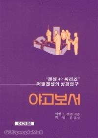 야고보서 : 어빙젠센의 성경연구- 젠센 40 시리즈