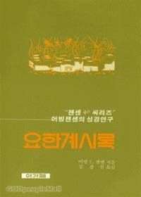 요한계시록 : 어빙젠센의 성경연구 - 젠센 40 시리즈