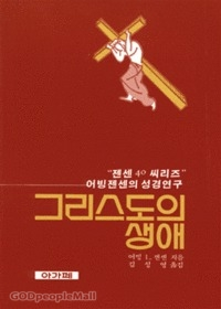 그리스도의 생애 : 어빙젠센의 성경연구 - 젠센 40 시리즈