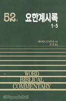 요한계시록상 - WBC 성경주석 52