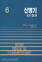 신명기 (상) 1:1~21:9- WBC 성경주석 6