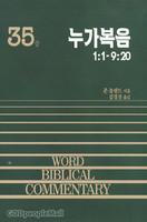 누가복음 상 - WBC 성경주석 35