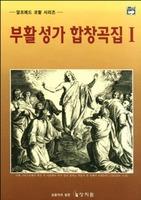 부활 성가 합창곡집 1 - 알프레드 코랄 시리즈 (악보)