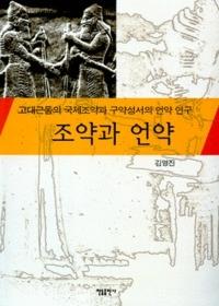 조약과 언약 -고대근동의 국제조약과 구약성서의 언약 연구