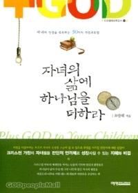 자녀의 삶에 하나님을 더하라 - 도모생애교육신서12