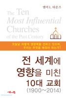 전 세계에 영향을 미친 10대 교회(1900-2014)