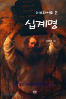 히브리어로 본 십계명