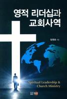 영적 리더십과 교회사역