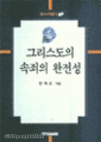 그리스도의 속죄의 완전성 - 한국신학총서1
