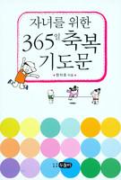 [개정판] 자녀를 위한 365일 축복기도문 (소)