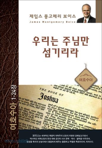[개정판] 우리는 주님만 섬기리라