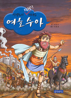 여호수아 - 성경속의 탁월한 리더십 시리즈 5