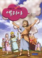 엘리야 - 성경속의 탁월한 리더십 시리즈 7