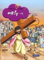 예수(상) - 성경속의 탁월한 리더십 시리즈 11