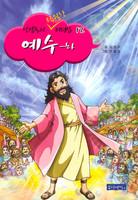 예수(하) - 성경속의 탁월한 리더십 시리즈 12
