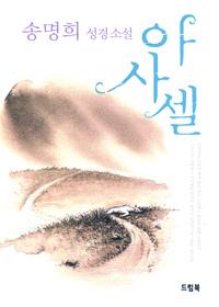 송명희 성경소설 아사셀