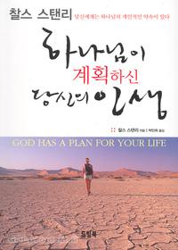 하나님이 계획하신 당신의 인생