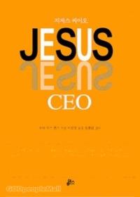 지저스 씨이오 JESUS CEO