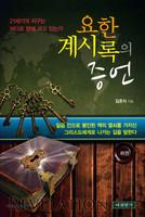 [개정판] 요한계시록의 증언 (하권)