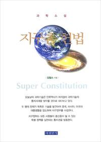 지구촌 헌법