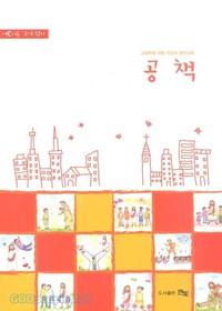 공책 : 교회력에 따른 어린이 분반교재 (어린이용 2-2 학기)